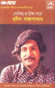 NAZRUL SONGS on Electic Guitar - Khelicho a biswa loye by Sunil Ganguly HMV
